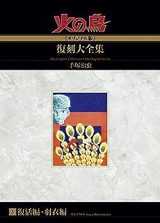 火の鳥≪オリジナル版≫復刻大全集  復活編/羽衣編