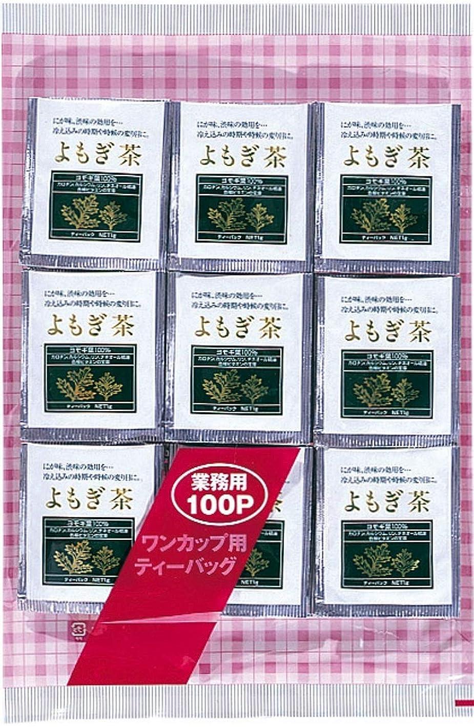 パスタ急勾配の市場OSK業務用よもぎ茶ティーパック1g×100袋(アルミ)