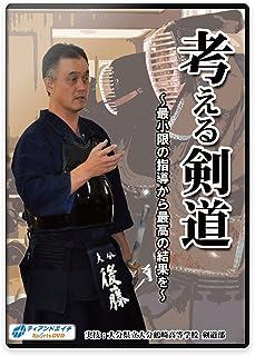 考える剣道 ~最小限の指導から最高の結果を~