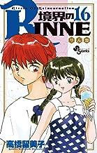 表紙: 境界のRINNE(16) (少年サンデーコミックス) | 高橋留美子
