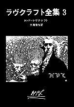 表紙: ラヴクラフト全集 3   H・P・ラヴクラフト