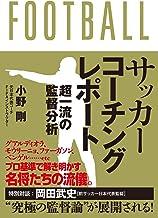 表紙: サッカーコーチングレポート 超一流の監督分析 | 小野 剛