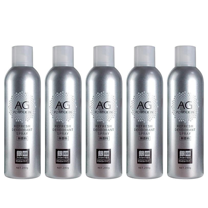 教床セールスマンデオドラントスプレー AG 銀スプレー 人気 無香料 200g×5本セット