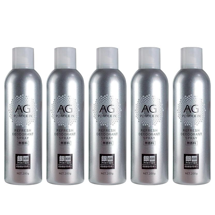 予測子均等にくそーデオドラントスプレー AG 銀スプレー 人気 無香料 200g×5本セット