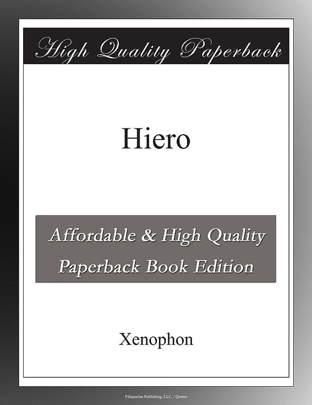 教育するサイト周辺Hiero