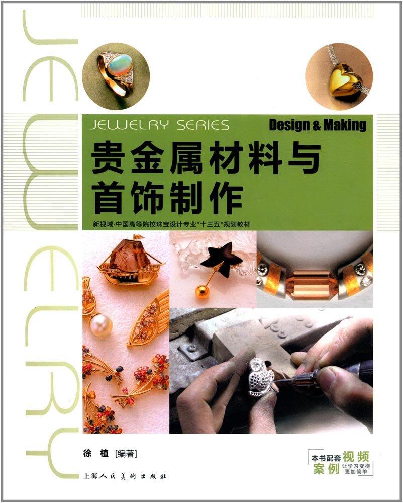 新しいビジョン・中国の大学宝石類デザイン専門