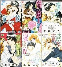 蜜談 全6巻 完結セット(白泉社レディースコミックス) (白泉社レディース・コミックス)