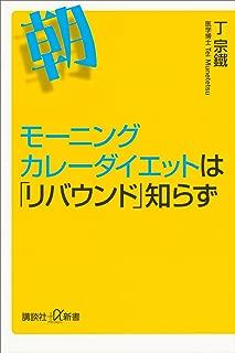 モーニングカレーダイエットは「リバウンド」知らず (講談社+α新書)