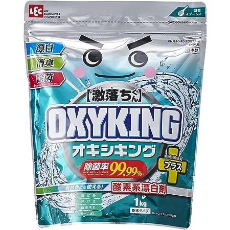 激落ちくん オキシキング 除菌プラス 酸素系漂白剤 1kg (漂白 消臭 除菌) 粉末タイプ 日本製