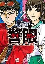警眼-ケイガン- (2) (ビッグコミックス)