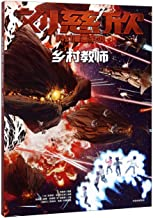 A Village Teacher/ Science Fiction in Comics by Liu Cixin (Chinese Edition)