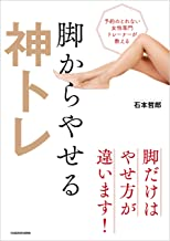 表紙: 予約のとれない女性専門トレーナーが教える 脚からやせる神トレ | 石本 哲郎