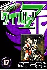 ワイルド7 (17) Kindle版