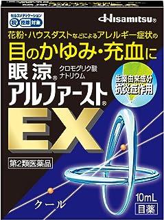 【第2類医薬品】眼涼アルファーストEX 10mL ※セルフメディケーション税制対象商品