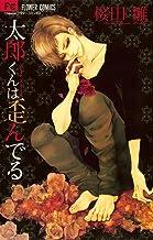 表紙: 太郎くんは歪んでる (フラワーコミックス) | 桜田雛