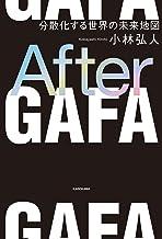 表紙: After GAFA 分散化する世界の未来地図 | 小林 弘人