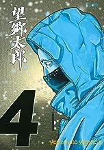 望郷太郎(4) (モーニング KC)