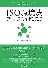 表紙: ISO環境法クイックガイド2020 | ISO環境法研究会