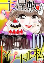 表紙: ゴミ屋敷とトイプードルと私 #キラキラtuberまみりこ10 (モバMAN LADIES) | 池田ユキオ
