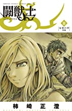 表紙: 闘獣士 ベスティアリウス(3) (少年サンデーコミックススペシャル) | 柿崎正澄