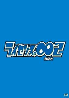 ライセンスの∞無限大2 [DVD]