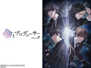 恋とプロデューサー〜EVOL×LOVE〜