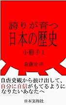 表紙: 誇りが育つ日本の歴史 小冊子: 自虐史観から抜け出して、自分に自身が持てるようになりたいあなたへ | 斎藤宏幸