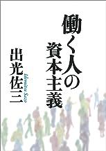 表紙: 働く人の資本主義   出光佐三