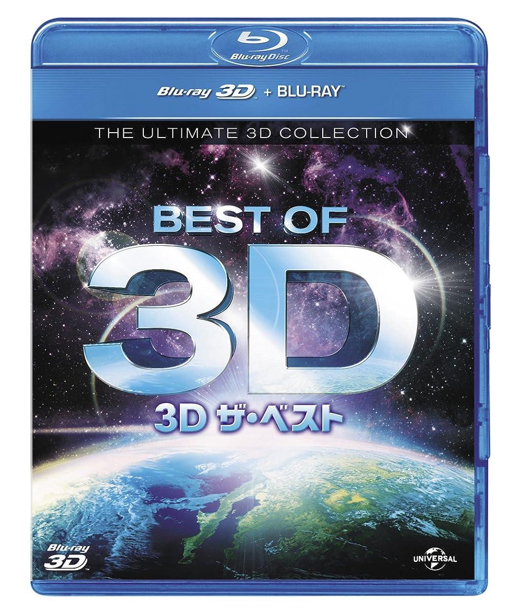 アレキサンダーグラハムベルアスレチック数学者3D ザ?ベスト [Blu-ray]