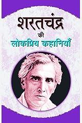 Sharat Chandra Ki Lokpriya Kahaniyan (Hindi) Kindle Edition