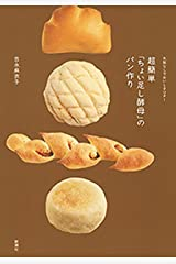 失敗なしでおいしさUP! 超簡単「ちょい足し酵母」のパン作り Kindle版