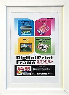 ナカバヤシ デジタルプリントフレーム A4 B5 ホワイト フ-DPW-A4-W