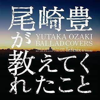 尾崎豊が教えてくれたこと〜YUTAKA OZAKI BALLAD COVERS〜