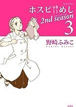 ホスピめし 2nd season(3) (ジュールコミックス)