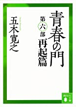 表紙: 青春の門 第六部 再起篇 【五木寛之ノベリスク】 (講談社文庫) | 五木寛之