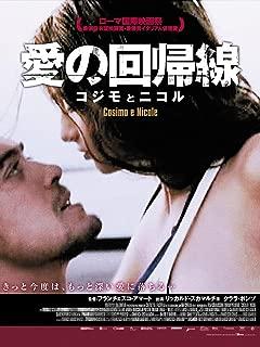 愛の回帰線 コジモとニコル(字幕版)