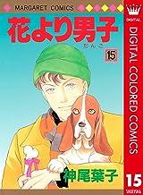 表紙: 花より男子 カラー版 15 (マーガレットコミックスDIGITAL) | 神尾葉子