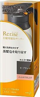 リライズ 白髪染め リ・ブラック (自然な黒さ) ふんわり仕上げ 男女兼用 本体 155g