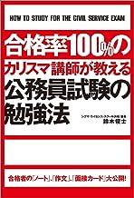 表紙: 合格率100%のカリスマ講師が教える公務員試験の勉強法 (中経出版) | 鈴木俊士