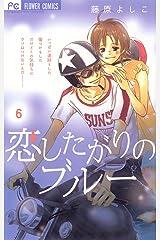 恋したがりのブルー(6) (フラワーコミックス) Kindle版