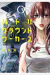 バトルグラウンドワーカーズ(5) (ビッグコミックス) Kindle版