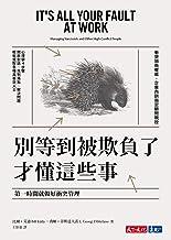 別等到被欺負了才懂這些事: It's All Your Fault at Work: Managing Narcissists and Other High-Conflict People (Traditional Chinese Edition)