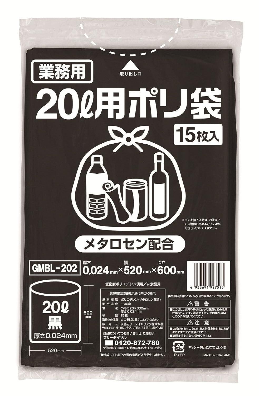 伊藤忠リーテイルリンク ポリゴミ袋(メタロセン配合)黒20L 15枚入り×5パック 低密度ポリエチレン GMBL-202