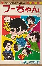 フーちゃん 1 (マーガレットコミックス)
