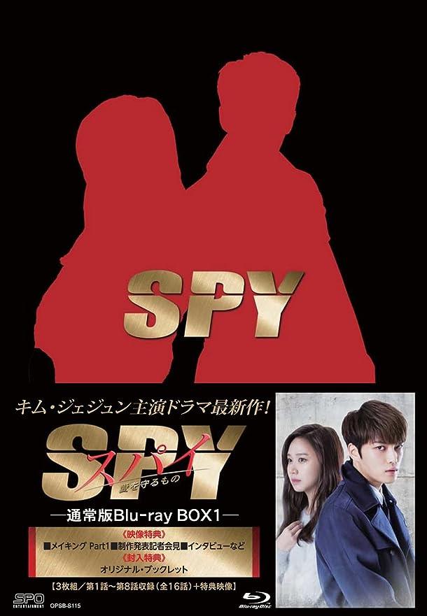 潜在的な頑張る豆スパイ~愛を守るもの~  Blu-ray BOX1<通常版>(3枚組/本編2枚+スペシャルディスク1枚)