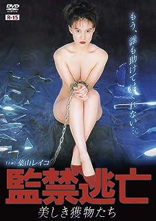 監禁逃亡 美しき獲物たち [DVD]