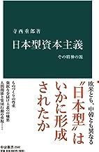 表紙: 日本型資本主義 その精神の源 (中公新書) | 寺西重郎