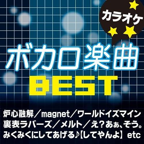 ボカロ楽曲 BEST