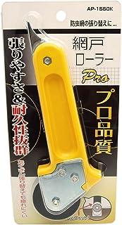 アイワ金属 網戸ローラー Pro AP-1550K