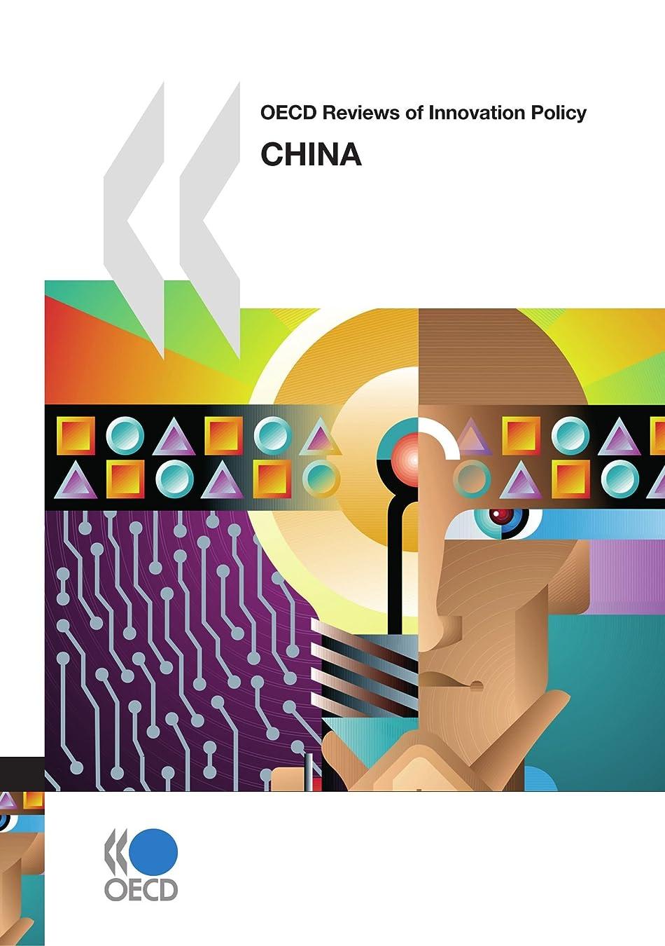 絶滅面頭China (Oecd Reviews of Innovation Policy)